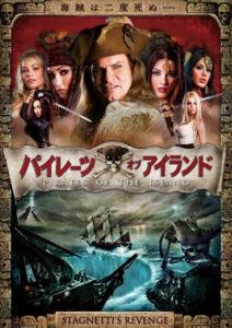 Pirates II: Stagnettis Revenge (2008) - Backdrops — The
